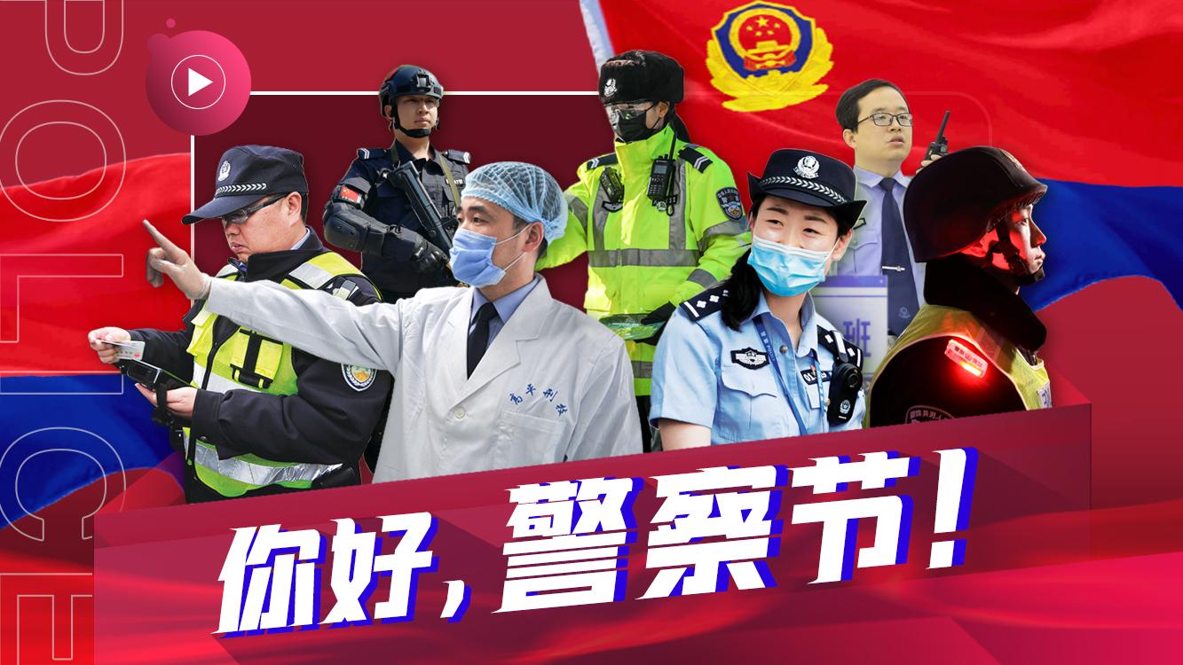 """你好,警察节!——致敬首个""""中国人民警察节"""""""