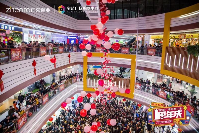 宝蓝广场购物中心1周年庆 打造城市生活新地标