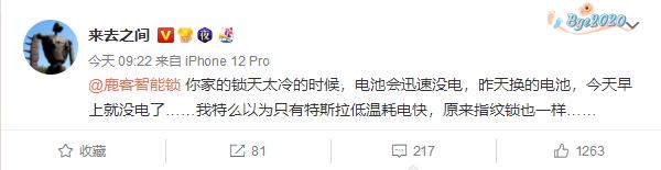 北京今日-16℃欲破纪录 微博CEO吐槽:智能门锁一天就没电了