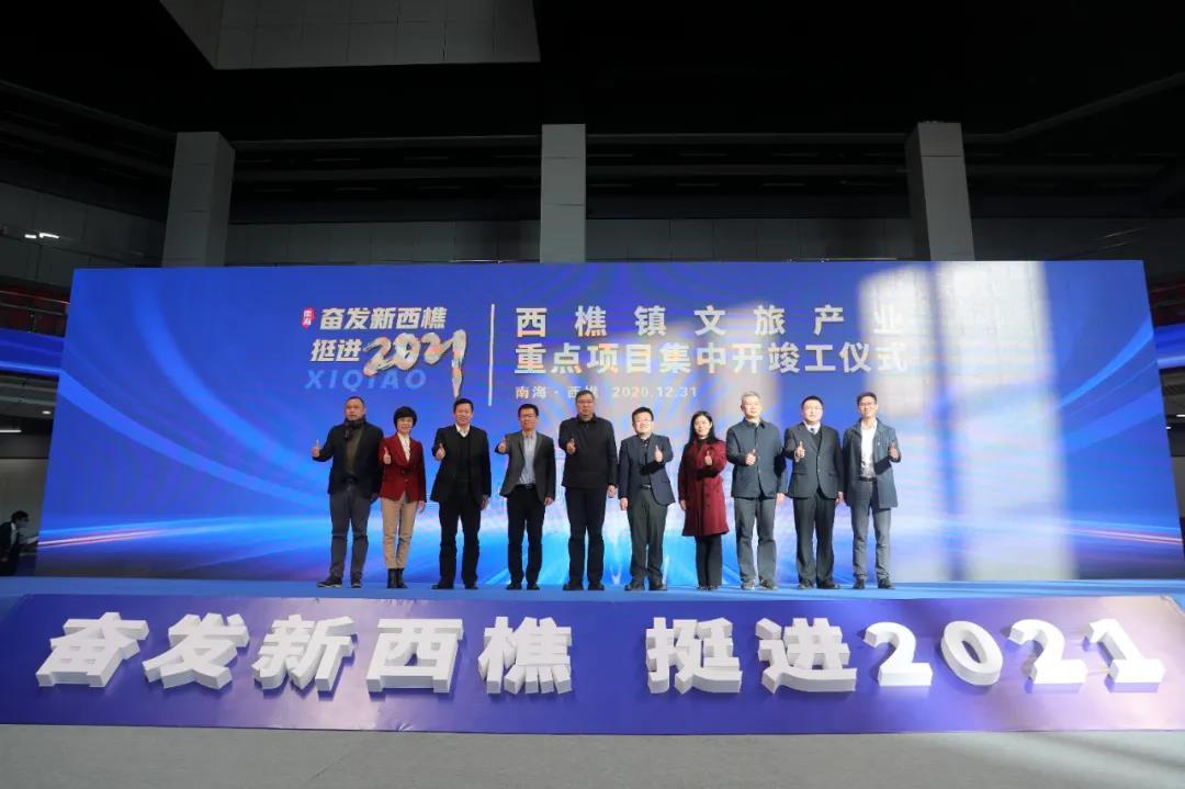 12月31日,西樵镇举行重点项目集中开竣工仪式。
