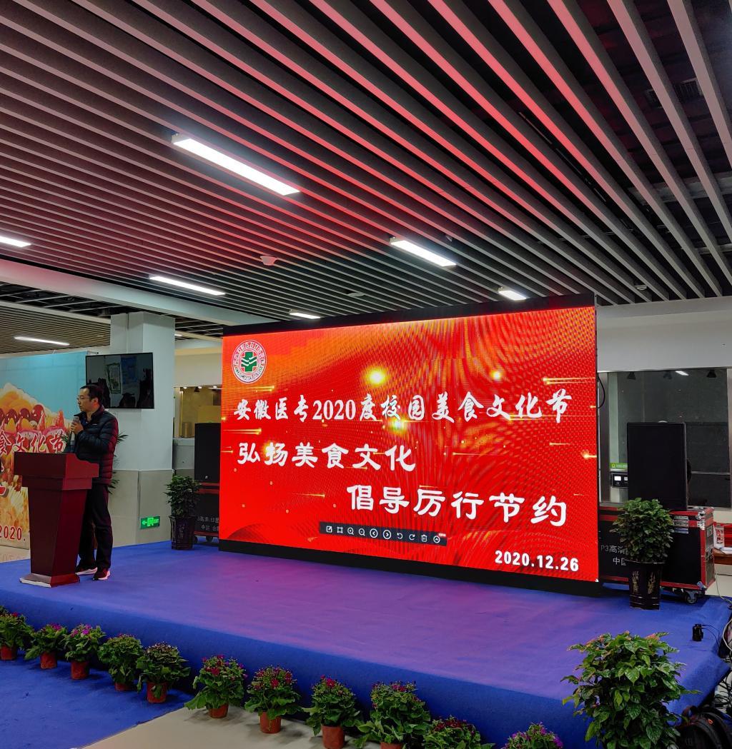 校党委委员、副校长王劲松开幕式讲话