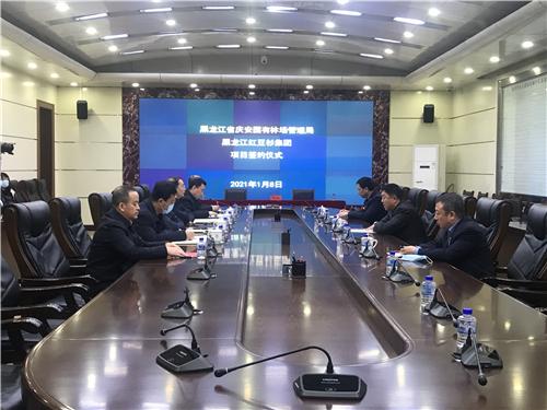 黑龙江省林业和草原局举行道地植物中药材项目集中签约仪式