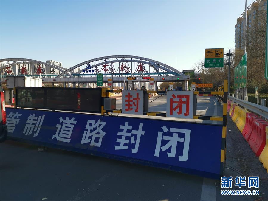 1月7日,石家庄裕华高速路口已经关闭(手机照片)。
