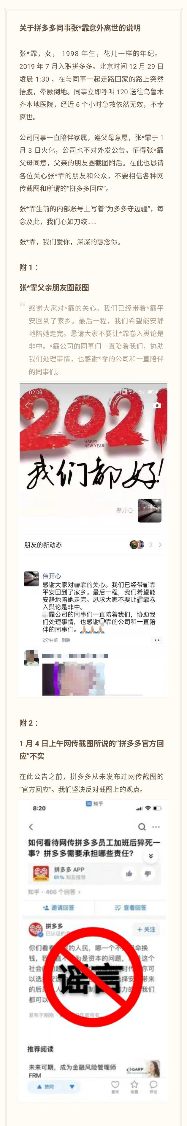 拼多多官方回应98年员工猝死  否认网传截图