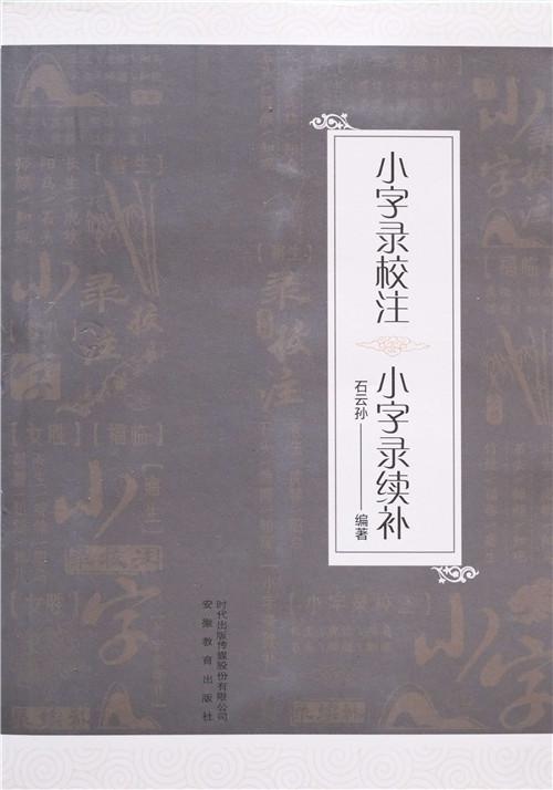 语言学界常青树——贺石云孙《小字录校注 小字录续补》出版