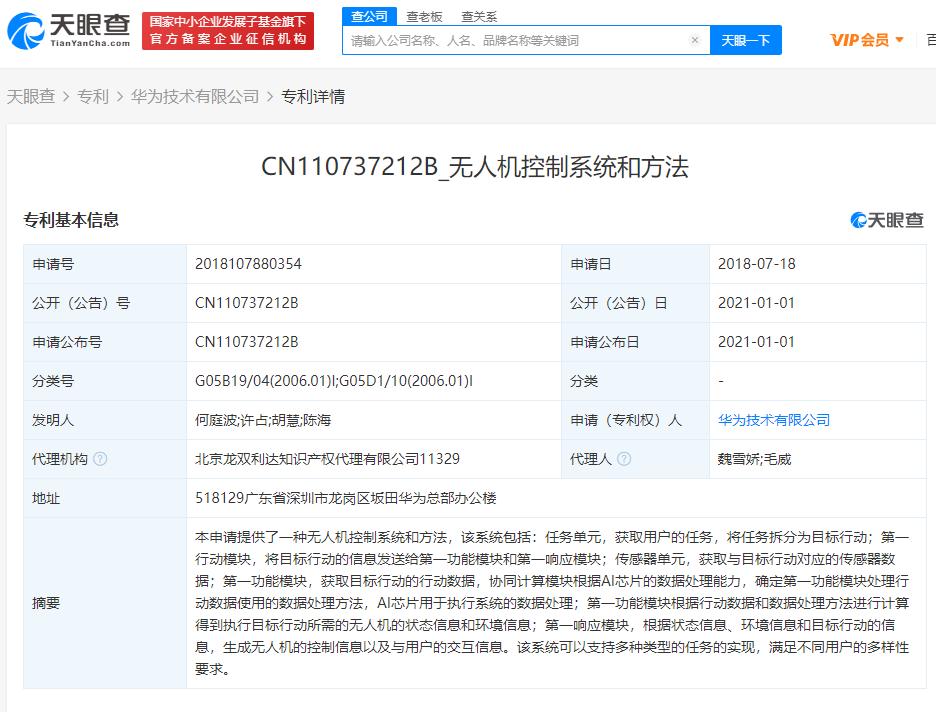 华为技术有限公司公开无人机相关专利