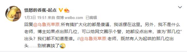 郭麒麟宋轶新剧遭网友抵制,全因原作者不尊重女性?