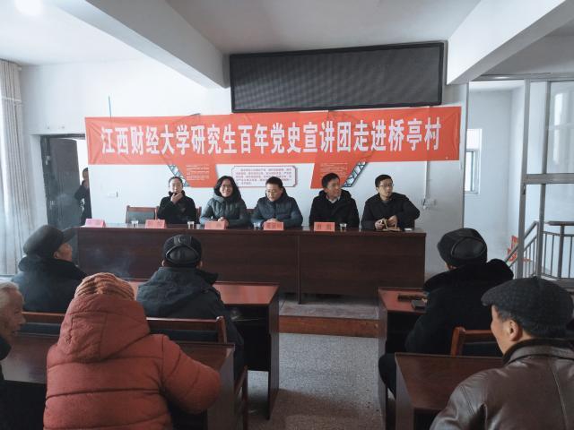 江西财经大学研究生百年党史宣讲团走进桥亭村