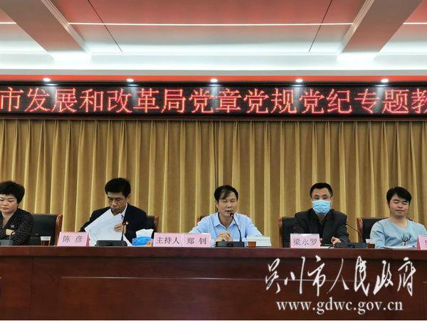 吴川市发展和改革局局长郑钊作讲话.jpg