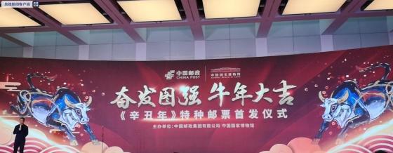《辛丑年》特種郵票在中國國家博物館首發