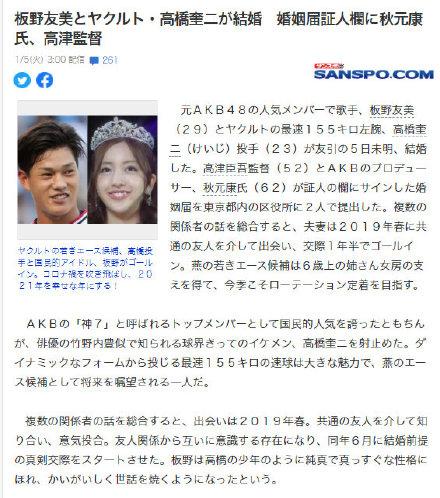 恭喜!前AKB48成员板野友美与棒球选手高桥奎二结婚