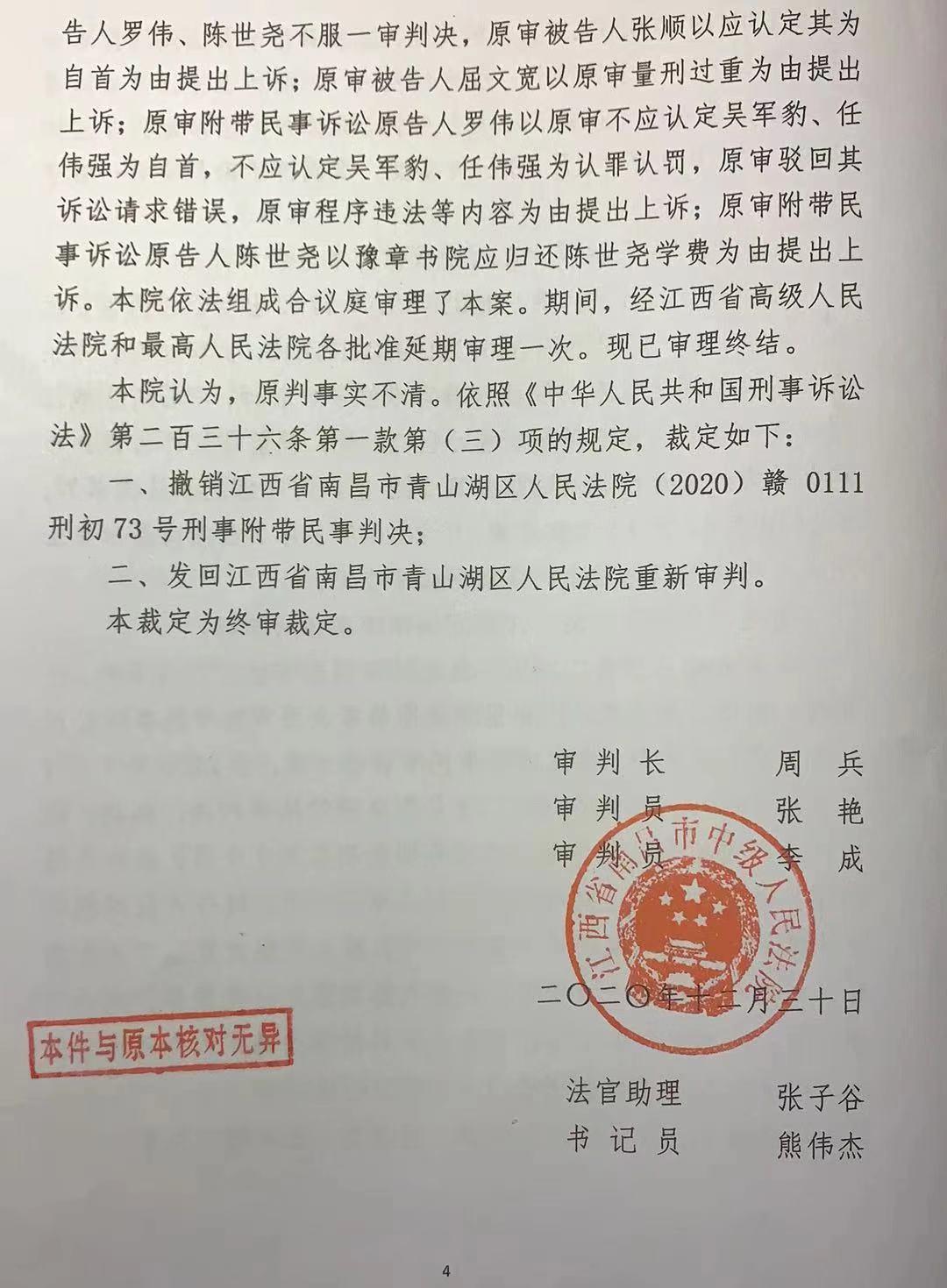 南昌中院的二审裁定书(部分)。 受访者 供图