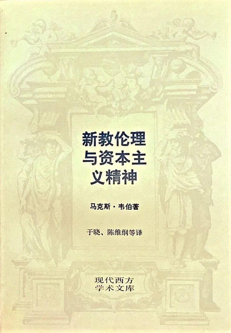 《新教伦理与资本主义》,马克斯·韦伯 著,生活·读书·新知三联书店