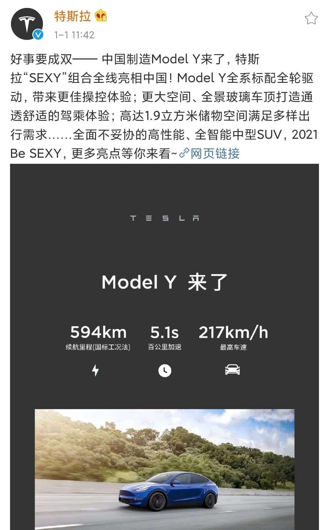 国产Model Y发售,图源特斯拉官微