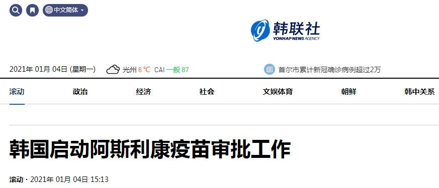韩联社:韩国启动阿斯利康疫苗审批工作