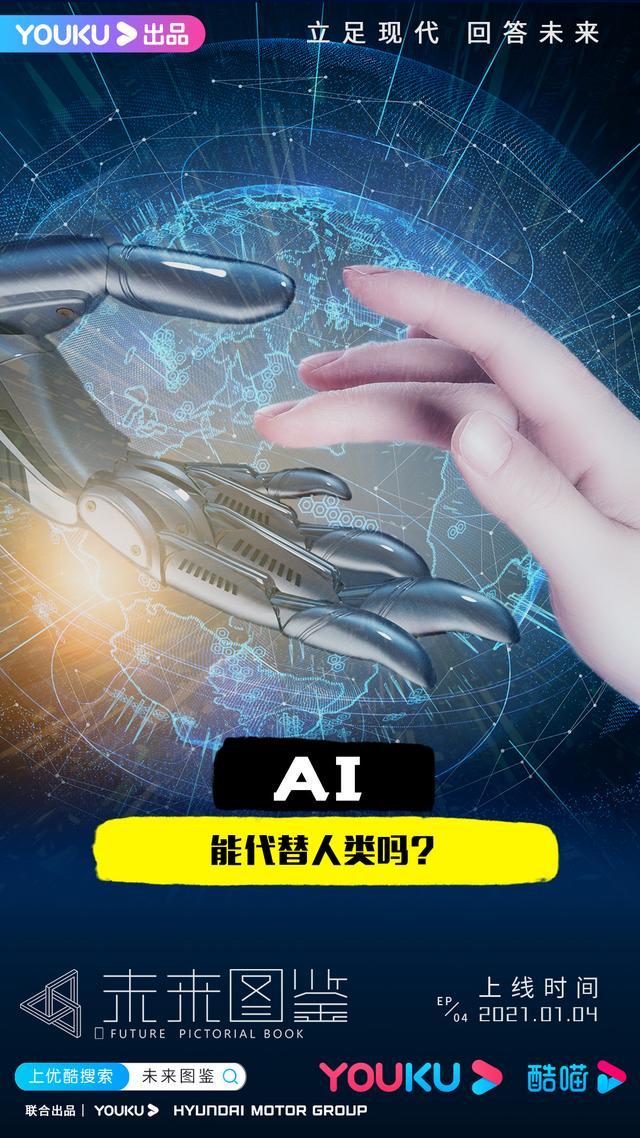 霍金预言能否成真?优酷《未来图鉴》聚焦人工智能威胁论