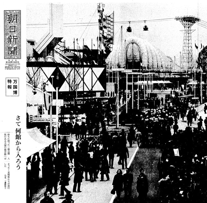 《朝日新闻》对大阪世博会开幕情况的报道