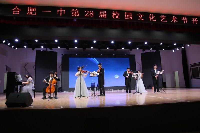 合肥一中举办第28届校园文化艺术节