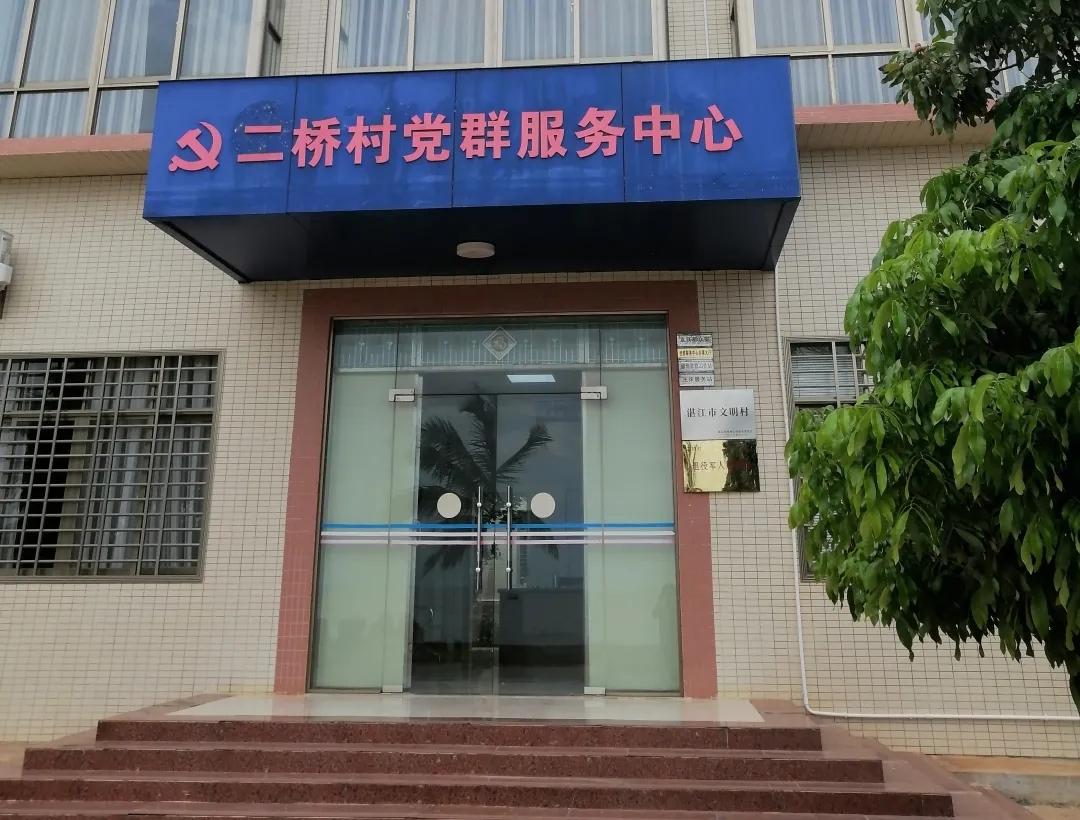 二桥村党群服务中心