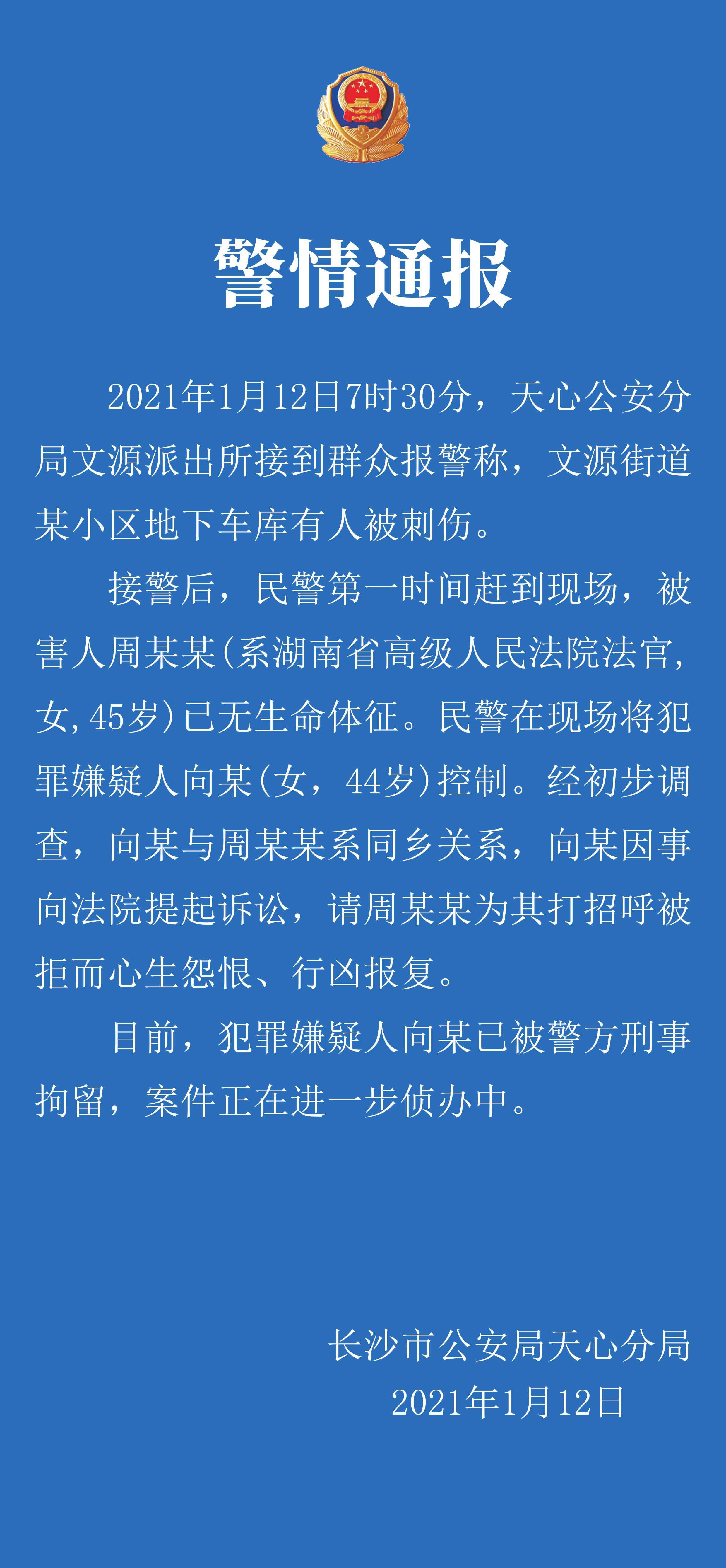 湖南省高院一女副庭长不肯办人情案地库遇害,凶手是死者初中同学加闺蜜,应聘小区当保洁伺机行凶