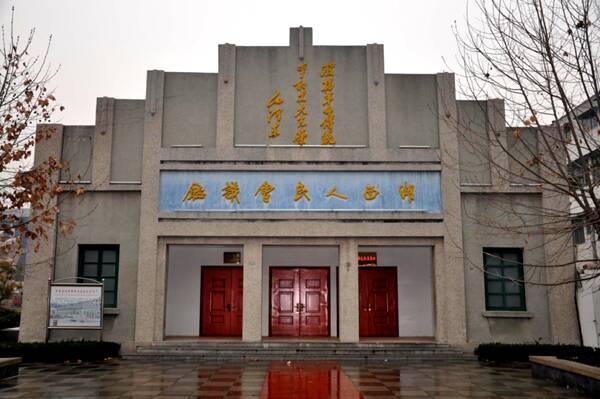 湖西人民会议厅旧址