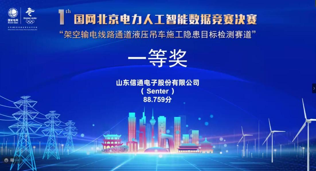 山东信通电子斩获首届国网北京电力人工智能数据竞赛一等奖
