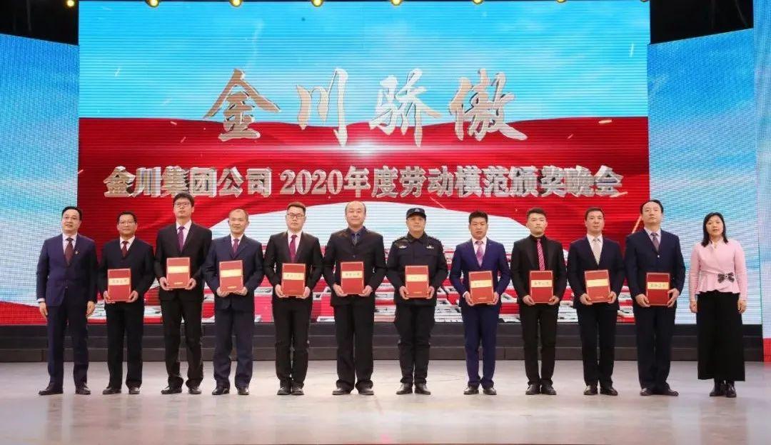 金川 集团2020 年度模范班组