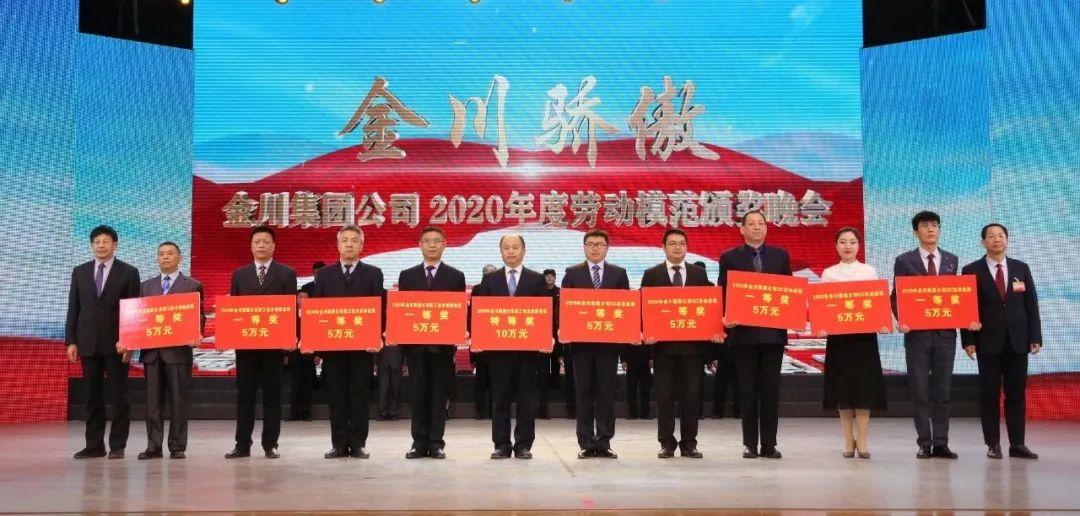 金川 集团2020年度技术创新成果奖、优秀QC成果奖