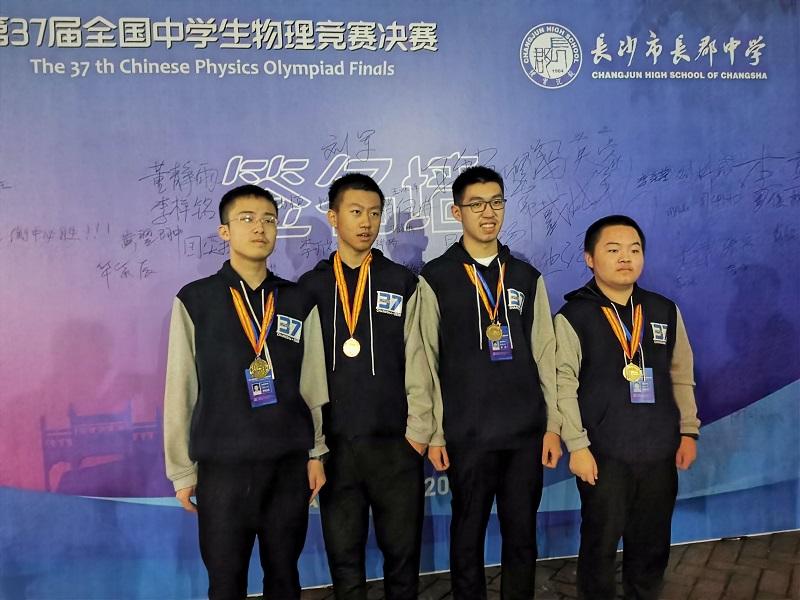 合肥一中学子(从左至右:李柏霖、王纬梁、王坡、邢昊天)在第37届物理国赛中斩获1金三银的好成绩