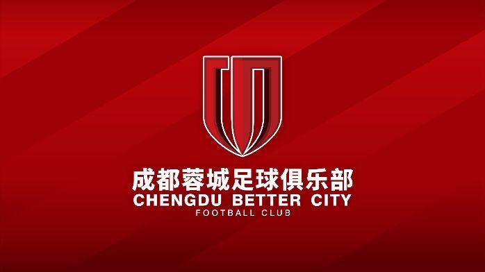 官方:中甲成都兴城正式更名为成都蓉城