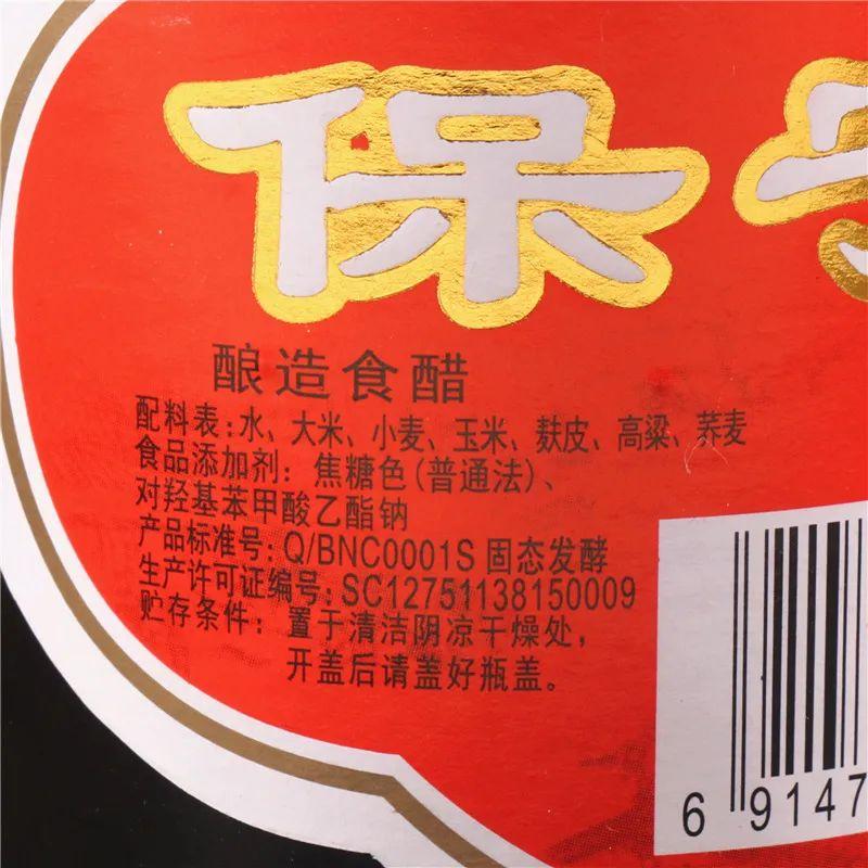 如何在超市中挑选到一瓶好醋?