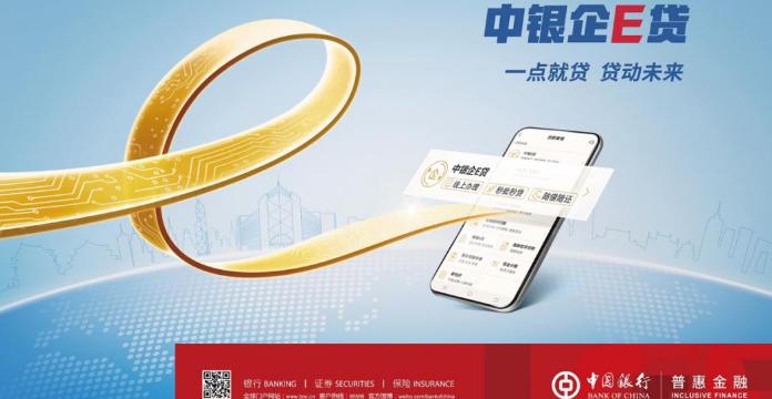 """江西中行:""""中银企E贷""""为小微企业发展赋能"""