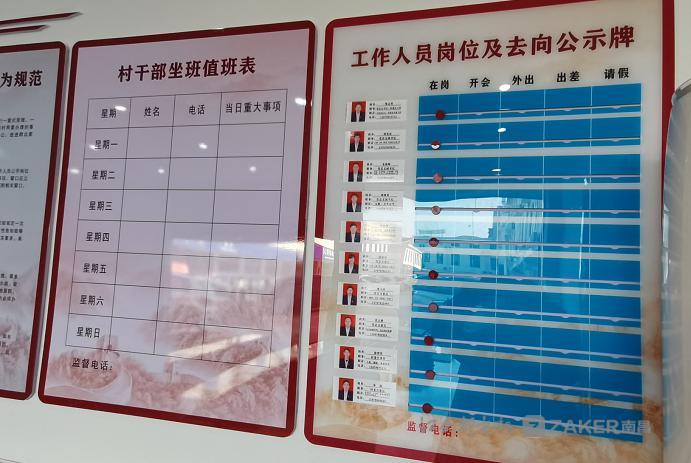 """公示牌显示均在岗 景德镇金桥村便民服务中心""""唱空城计"""""""