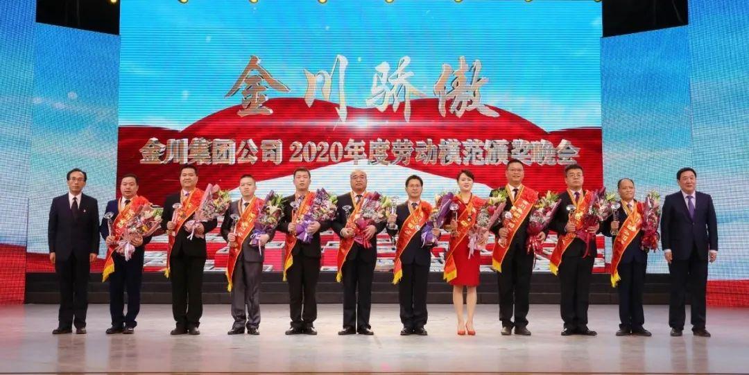 """金川集团2020年度""""十大劳动模范"""""""
