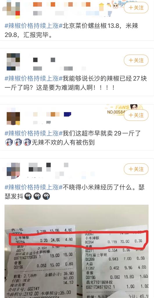 网友纷纷晒出当地辣椒价格
