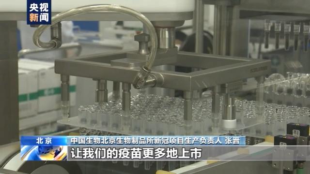 新冠疫苗如何突破产能瓶颈?质量如何把控?记者探访生产车间 最新热点 第10张