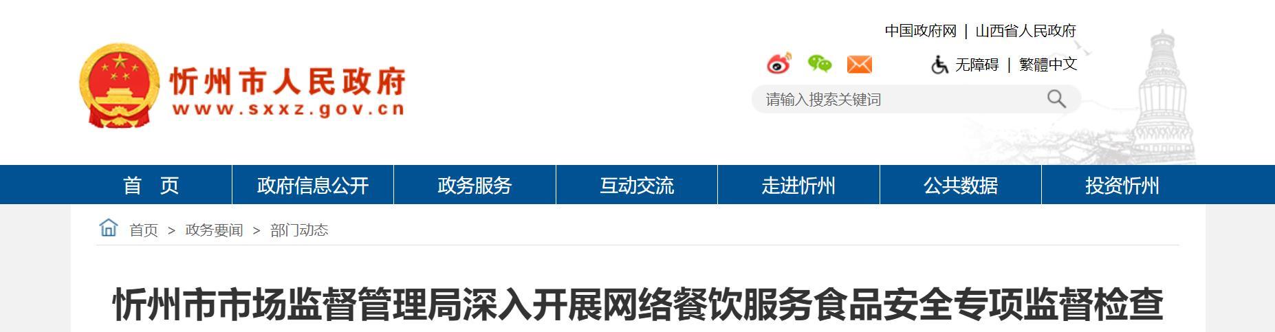 忻州市市场监督管理局深入开展网络餐饮服务食品安全专项监督检查