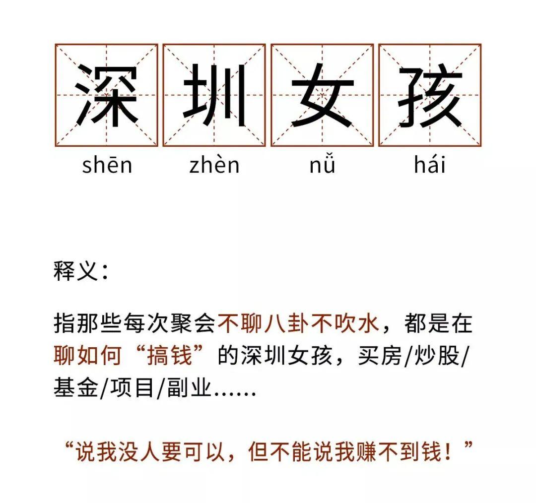"""光明日报:讨论""""深圳女孩"""",是基于对奋斗本身的认可"""