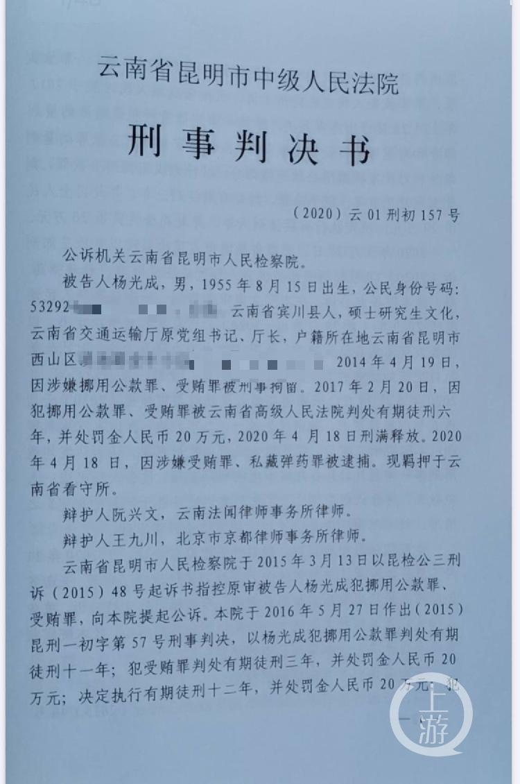 【lol 4p】_云南交通厅原厅长杨光成出狱当天被捕,再审认定犯三罪被判13年
