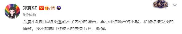 鄭爽向金晨道歉:逃避不了內心的譴責