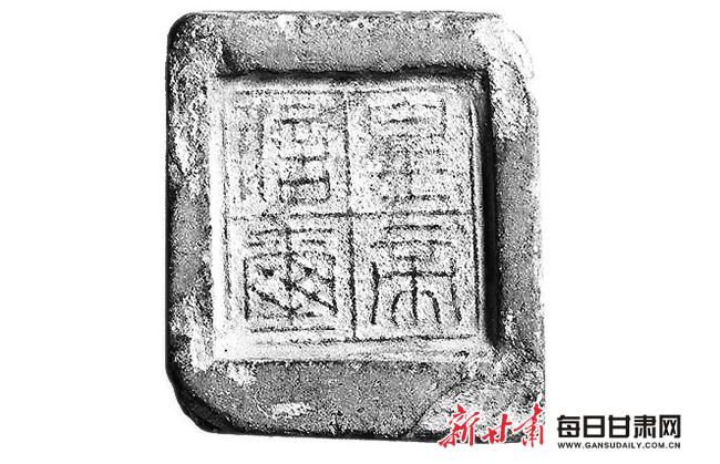 汉·皇帝信玺紫泥泥封 资料图片