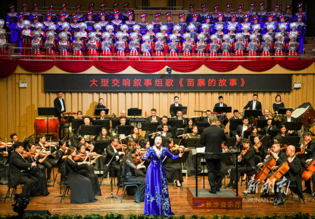 2020年10月21日晚,《苗寨的故事》长沙首演。湖南日报·新湖南客户端记者 傅聪 摄
