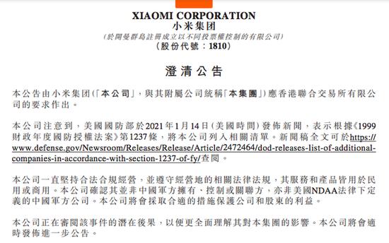 小米回应被美方拉黑:非美法律定义的军方公司