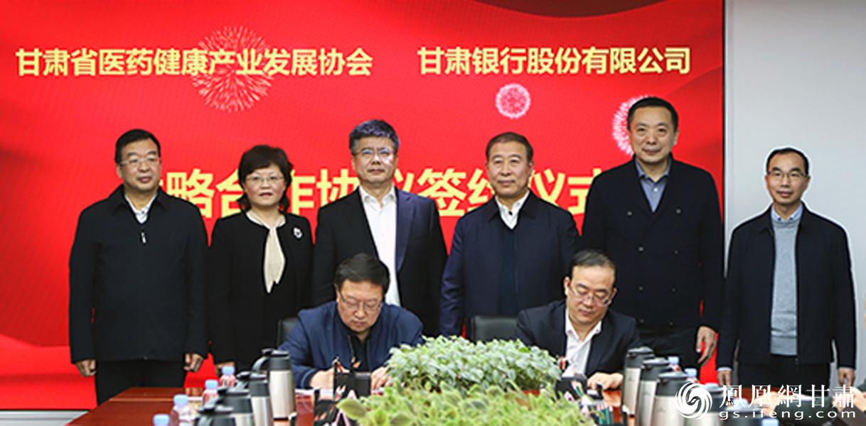 甘肃银行与甘肃省医药健康产业发展协会签订战略合作协议 甘肃银行供图