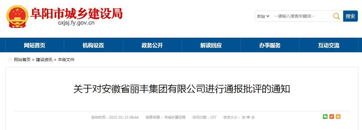 安徽省丽丰集团拖欠农民工工资三年!官方:限十五日解决
