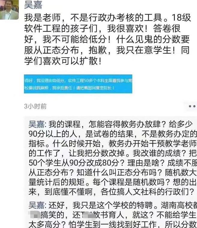 "【jex】_中南大学副教授怒怼""教务办要求改低学生分数"" 校方回应"