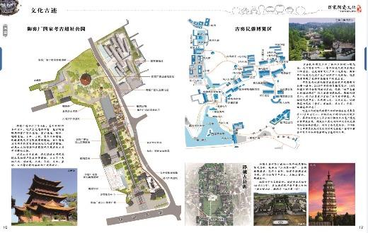 新视角看瓷都巨变  江西首部《景德镇城市地图集》问世