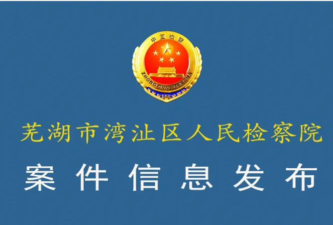 受贿罪!芜湖三山区原副区长一审获刑三年半