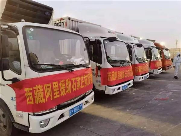 西藏阿里捐赠河北4000公斤羊肉 网友:温暖人心、共抗疫情