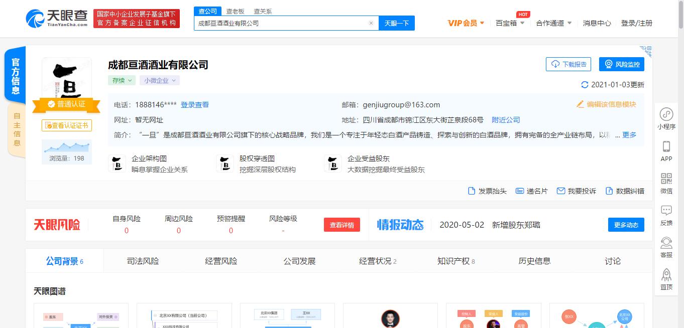 """白酒更名""""Chinese Baijiu"""" 已有公司申请相关商标"""